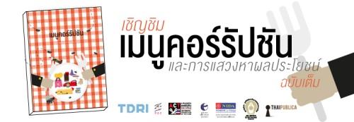 Banner-Corruption1.jpg